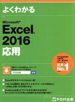 よくわかるMicrosoft Excel 2016 応用(単行本)