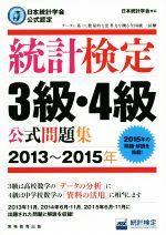 統計検定3級・4級公式問題集(日本統計学会公式認定)(2013~2015年)(単行本)