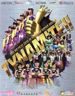 俺の藤井 2016 in さいたまスーパーアリーナ~Tynamite!!~ 第1回 ワンデイワールドリーグ戦 & やっぱりライブ!スタフェス~2016~(Blu-ray Disc)(BLU-RAY DISC)(DVD)