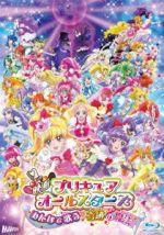 映画プリキュアオールスターズ みんなで歌う♪奇跡の魔法!(特装版)(Blu-ray Disc)(BLU-RAY DISC)(DVD)