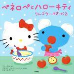 ペネロペとハローキティ りんごケーキをつくる(児童書)