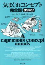 気まぐれコンセプト 完全版 35年分(大人コミック)