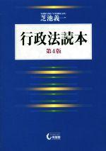 行政法読本 第4版(単行本)