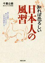 知れば恐ろしい日本人の風習 「夜に口笛を吹いてはならない」の本当の理由とは(河出文庫)(文庫)