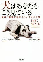犬はあなたをこう見ている 最新の動物行動学でわかる犬の心理(河出文庫)(文庫)