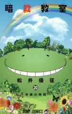 暗殺教室(20)(ジャンプC)(少年コミック)