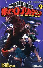 僕のヒーローアカデミア(9)(ジャンプC)(少年コミック)