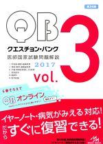 クエスチョン・バンク 医師国家試験問題解説 2017 3巻セット(Vol.3)(3冊セット)(単行本)