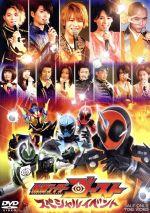 仮面ライダーゴースト スペシャルイベント(通常)(DVD)
