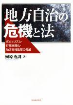 地方自治の危機と法 ポピュリズム・行政民間化・地方分権改革の脅威(単行本)