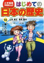 はじめての日本の歴史 新しい日本(小学館版 学習まんが)(14)(児童書)