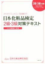日本化粧品検定2級・3級対策テキスト コスメの教科書 第2版(チェックシート付)(単行本)