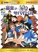 幕末のサバイバル(日本史BOOK 歴史漫画サバイバルシリーズ11)(児童書)