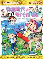 弥生時代のサバイバル(日本史BOOK 歴史漫画サバイバルシリーズ1)(児童書)