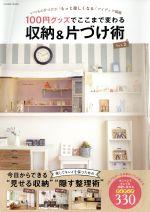 100円グッズでここまで変わる収納&片づけ術(Vol.2)COSMIC MOOK