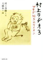 村上ラヂオ サラダ好きのライオン(新潮文庫)(3)(文庫)