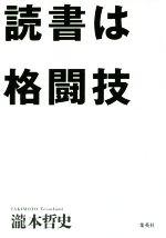 読書は格闘技(単行本)