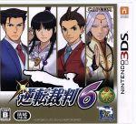 逆転裁判 6(ゲーム)