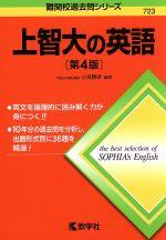 上智大の英語 第4版(難関校過去問シリーズ723)(単行本)