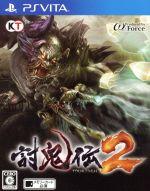 討鬼伝2(ゲーム)