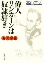 変見自在 偉人リンカーンは奴隷好き(新潮文庫)(文庫)