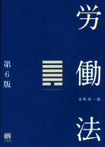 労働法 第6版(単行本)