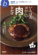 いちばんおいしい肉おかず(生活実用シリーズ NHK「きょうの料理ビギナーズ」ABCブック)(単行本)