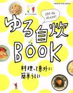 ゆる自炊BOOK 料理って意外に簡単らしい ビギナーさんいらっしゃい!(ORANGE PAGE BOOKS)(単行本)