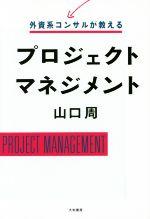 外資系コンサルが教えるプロジェクトマネジメント(単行本)