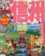 まっぷる 信州(まっぷるマガジン)('17)(ブック、マップ×2付)(単行本)