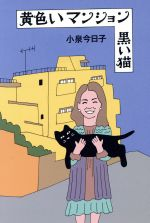 黄色いマンション 黒い猫(Switch library)(単行本)