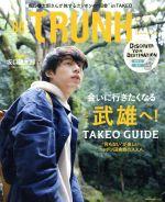 TRUNK 会いに行きたくなる、佐賀県武雄へ!(NEKO MOOK2433)(08)(単行本)