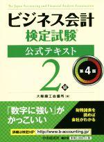 ビジネス会計検定試験公式テキスト2級 第4版(単行本)