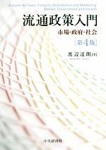 流通政策入門 第4版 市場・政府・社会(単行本)
