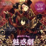 あんさんぶるスターズ! ユニットソングCD 第2弾 vol.07 Valkyrie(通常)(CDS)