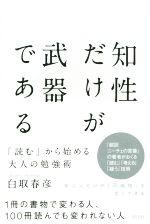知性だけが武器である 「読む」から始める大人の勉強術(単行本)