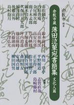 倉敷市蔵薄田泣菫宛書簡集 文化人篇(単行本)