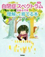 自閉症スペクトラムのある子を理解して育てる本(学研のヒューマンケアブックス)(単行本)