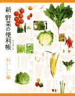 新・野菜の便利帳 おいしい編(単行本)