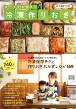 ゆーママの簡単!冷凍作りおき(FUSOSHA MOOK)(単行本)