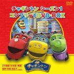 チャギントン シーズン1 コンプリートDVD-BOX スペシャルプライス版(通常)(DVD)