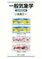 一般気象学 第2版補訂版(単行本)