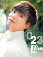竜星涼2nd写真集 023(TOKYO NEWS MOOK)(単行本)