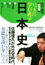 いっきに学び直す日本史 近代・現代 実用編(単行本)