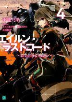 エイルン・ラストコード ~架空世界より戦場へ~(MF文庫J)(4)(文庫)