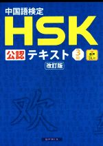 中国語検定HSK公認テキスト3級 改訂版(単行本)