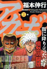 アカギ(31)(近代麻雀C)(大人コミック)