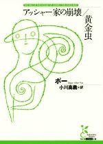 アッシャー家の崩壊/黄金虫(光文社古典新訳文庫)(文庫)