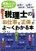 税理士の「お仕事」と「正体」がよ~くわかる本(単行本)