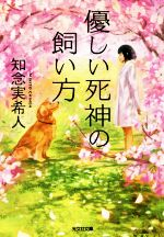 優しい死神の飼い方(光文社文庫)(文庫)